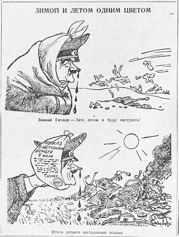 «Правда», 25 июля 1943 года