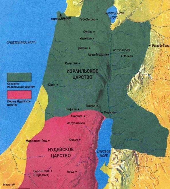 Северное Израильское царство и Южное Иудейское царство