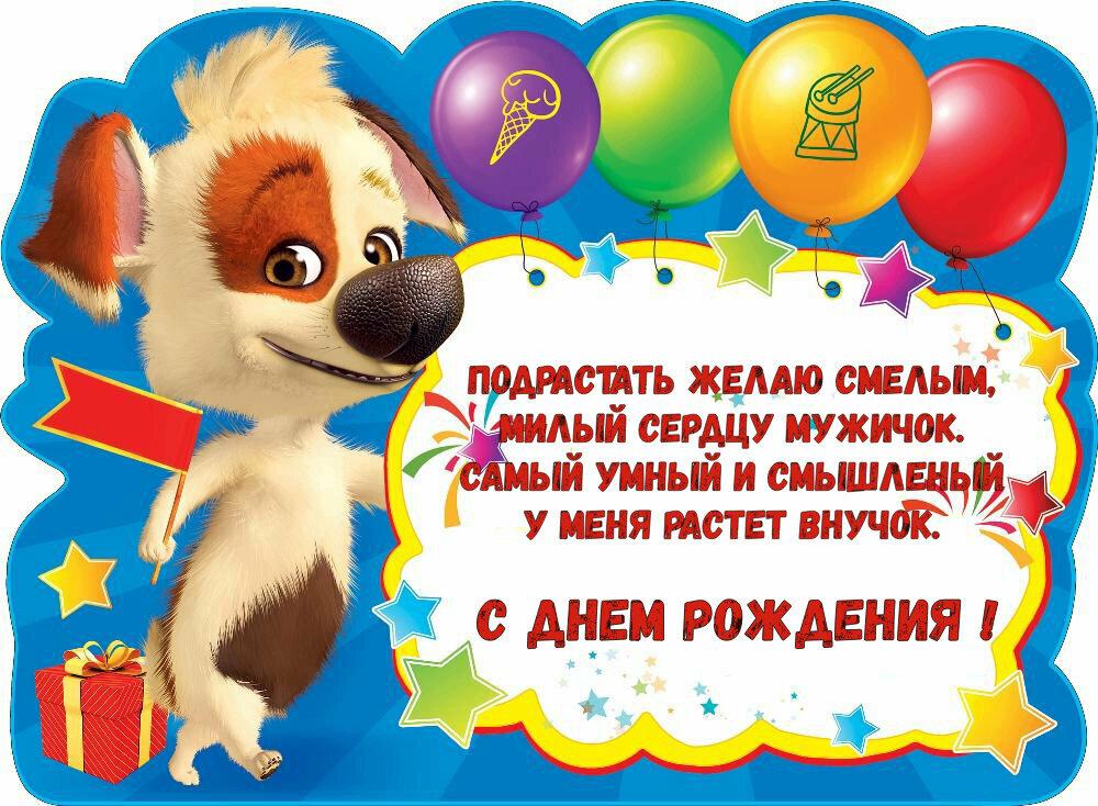 день рождения внуку 5 лет дозвонится