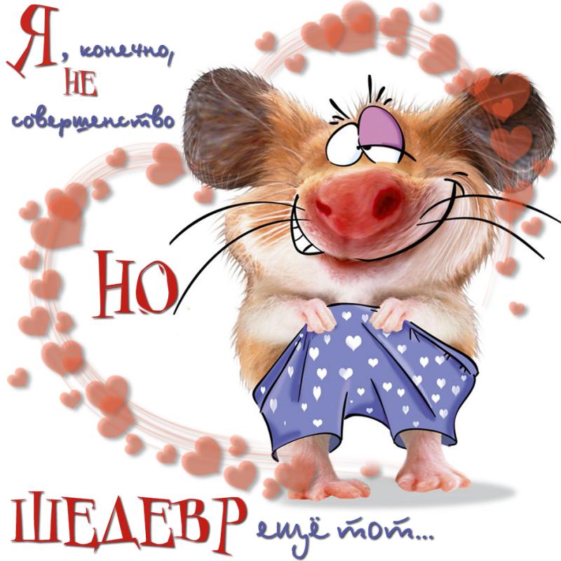 давних открытки для друзей с юмором и позитивом качественное красивое