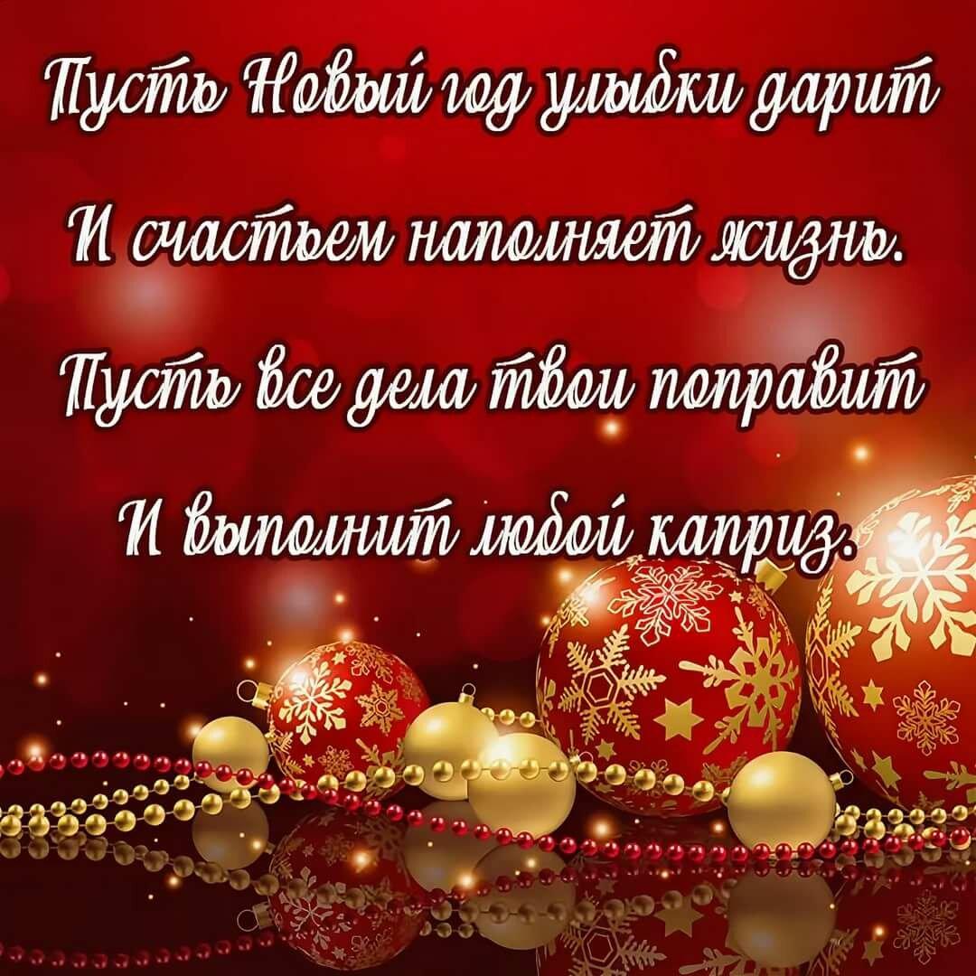 Поздравления с новым годом для кума