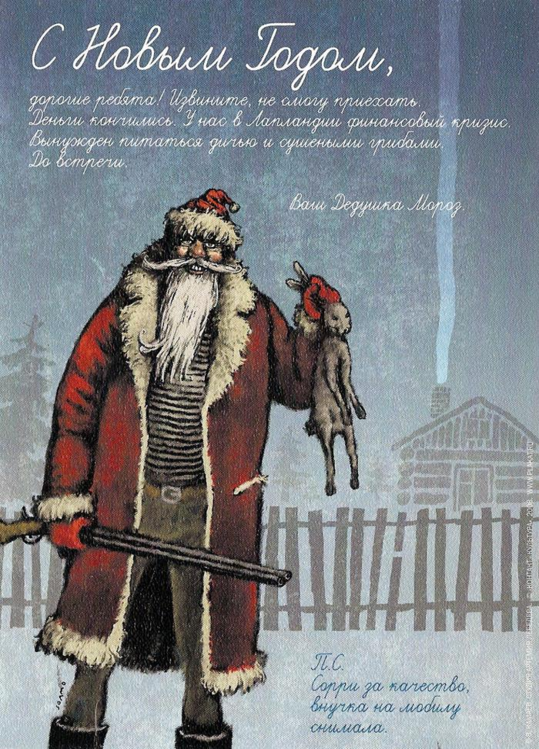 картинка для охотника с новым годом россии открыла для