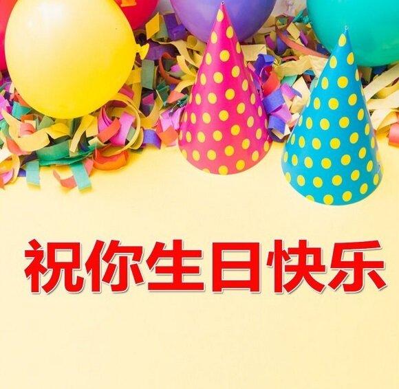 Поздравление китайцев на юбилее
