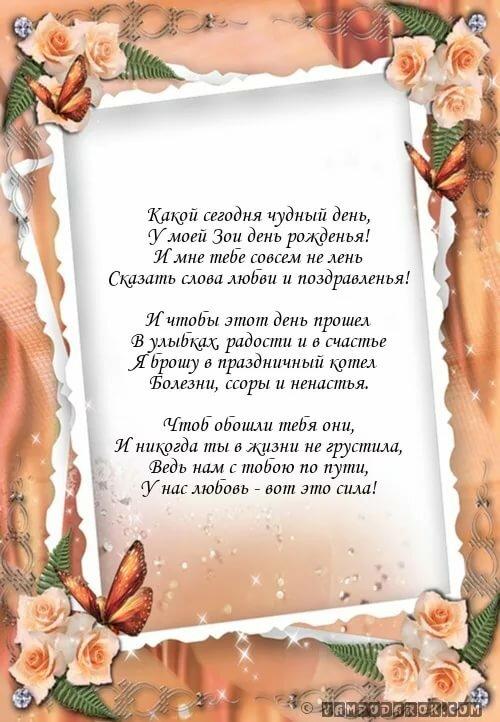 поздравления с днем рождения для анечки в стихах