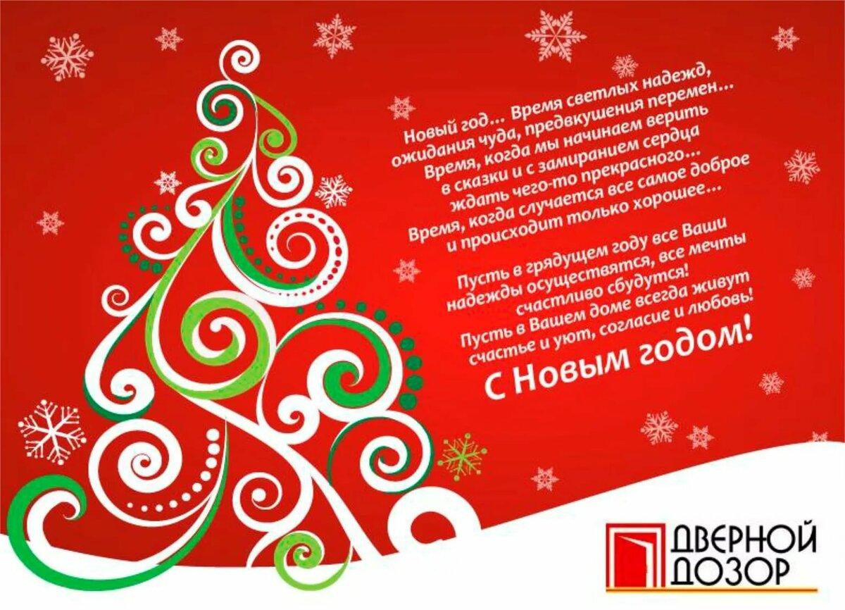 хороший, поздравительные открытки на новый год заказчику любите слушать
