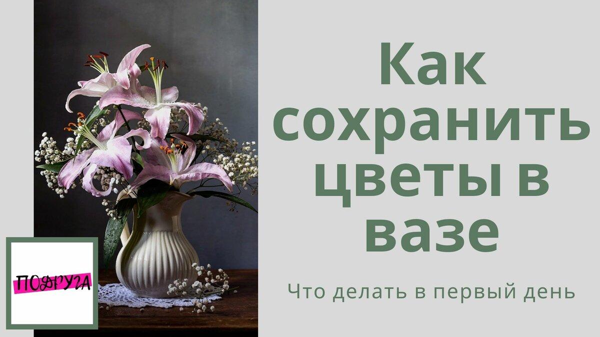 Как сохранить цветы в вазе. Пошагово