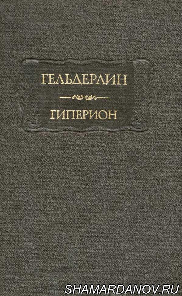 Фридрих Гёльдерлин — Гиперион. Стихи. Письма (Литературные памятники), скачать djvu