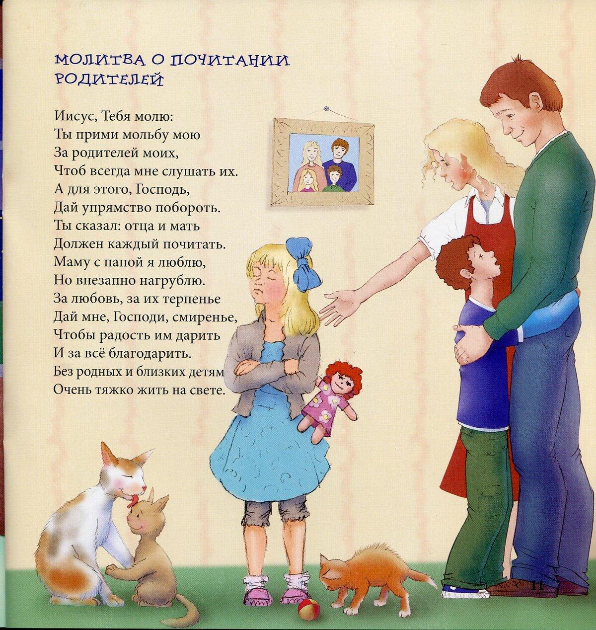 Стих в картинках для родителей