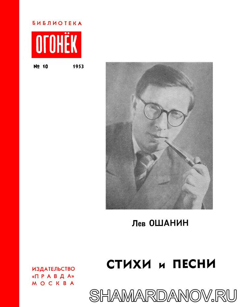 Лев Иванович Ошанин — Стихи и песни (Библиотека «Огонек»), скачать djvu