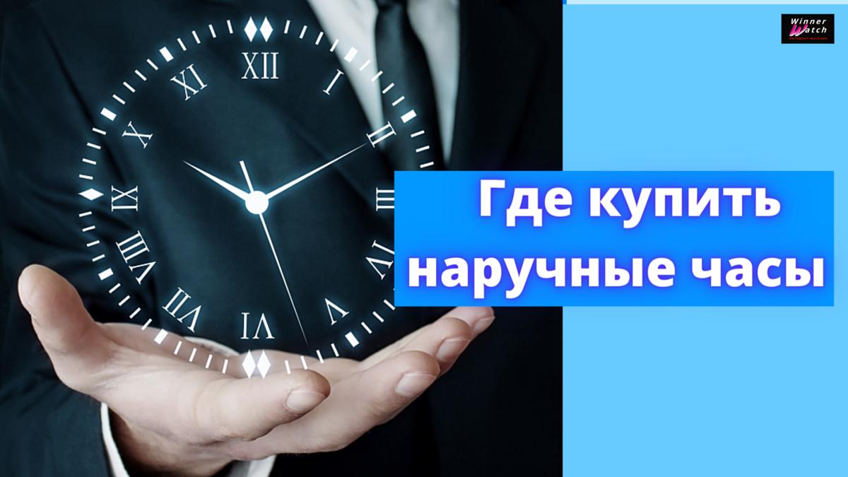 Купить часы мужские наручные недорого