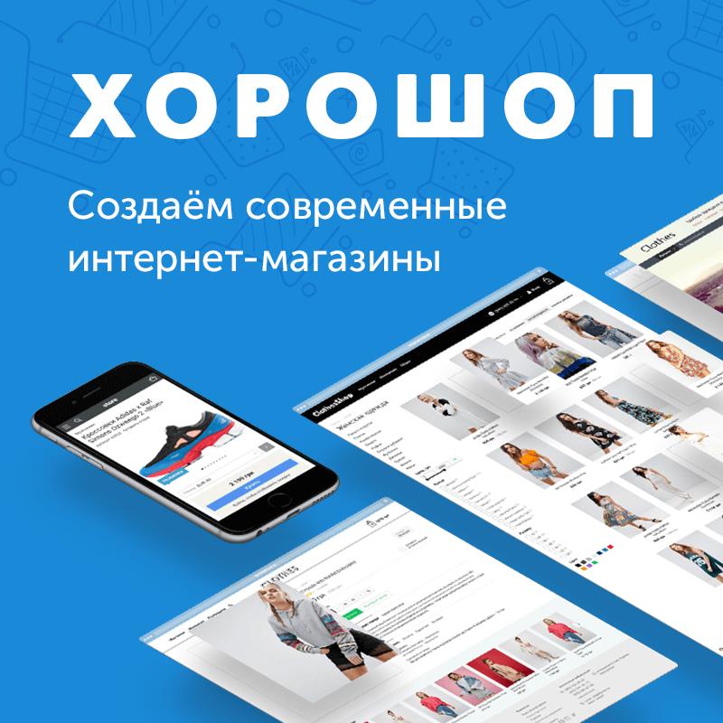 Реально ли сделать интернет магазин бесплатно своя компания новосибирск сайт