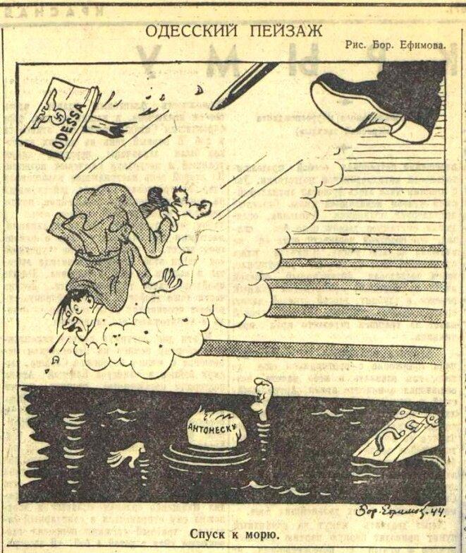 «Красная звезда», 12 апреля 1944 года