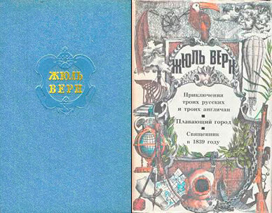 Жюль Верн — Полное собрание сочинений скачать в pdf в 12 томах (1954-1957 гг.) в 29 томах (1993-2010 гг.)