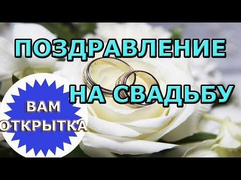 Татарская свадьба поздравления в прозе