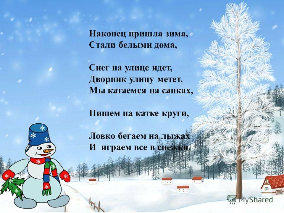 этом стихи о зиме стихи о зиме предложением