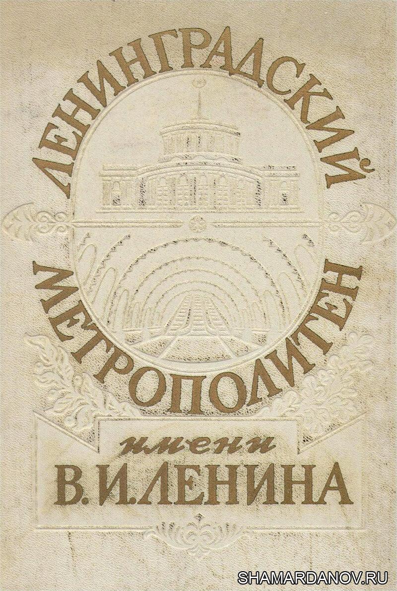 Ленинградский метрополитен имени В.И. Ленина, скачать djvu