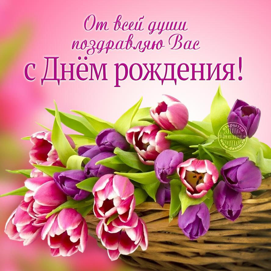 С дн м рождения поздравление вас