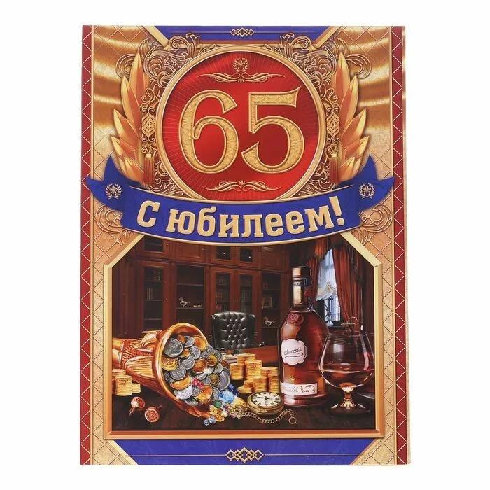 Поздравления к 65 летию инсценировка