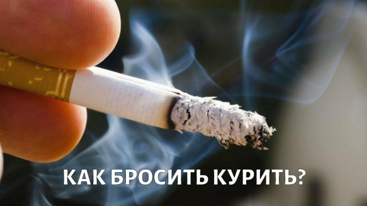 Курю марихуану 10 лет как бросить курить коноплю нюхают или курят