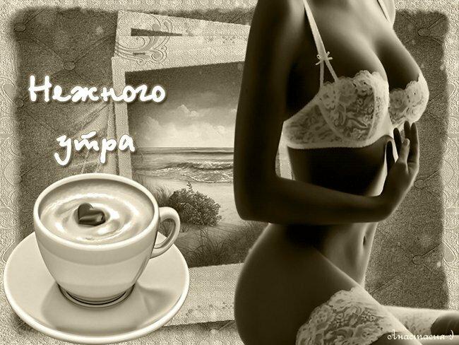 Утро женщины картинки красивые прикольные с надписями