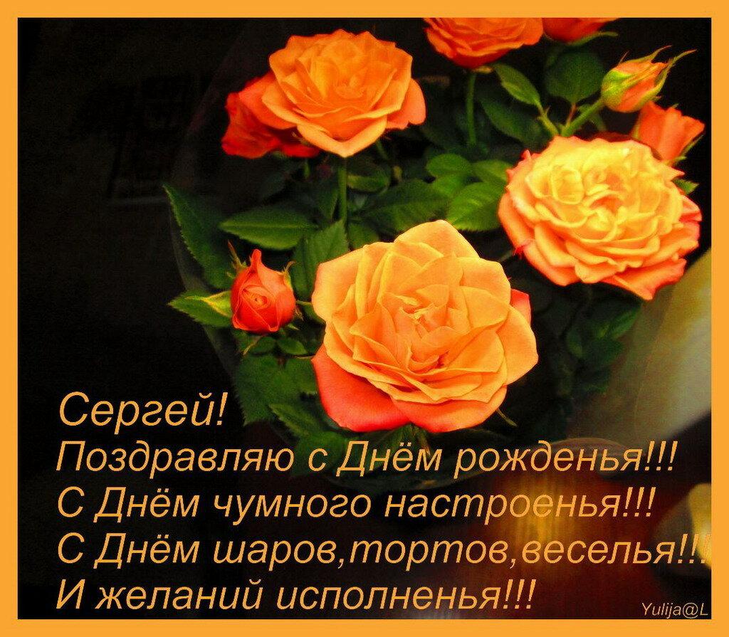 Поздравления к дню рождения сергея ивановича