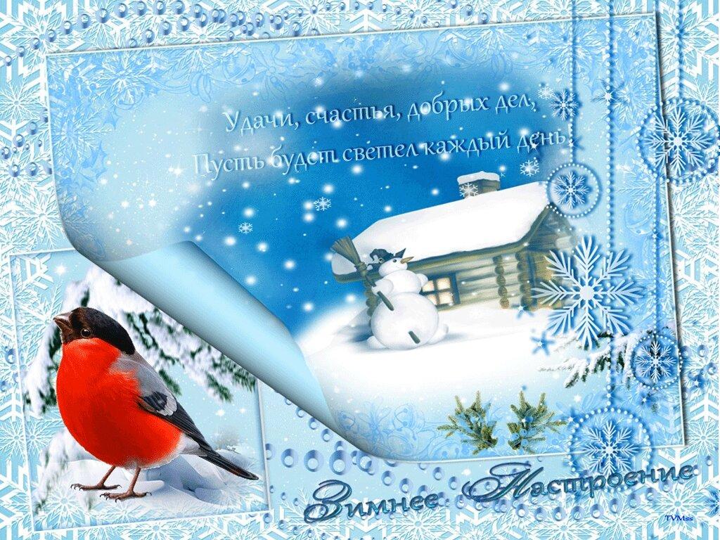 Приятного дня картинки красивые зимние