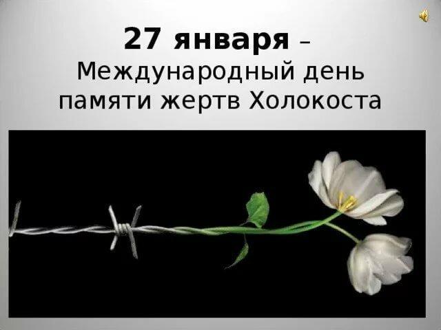 Международный день памяти жертв Холокоста - МБОУ Тарасово-Ме