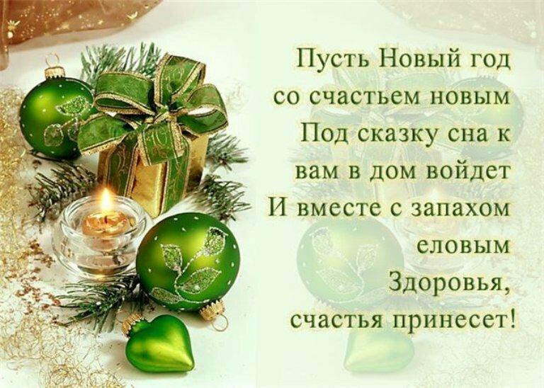 Поздравления маленьким с новым годом