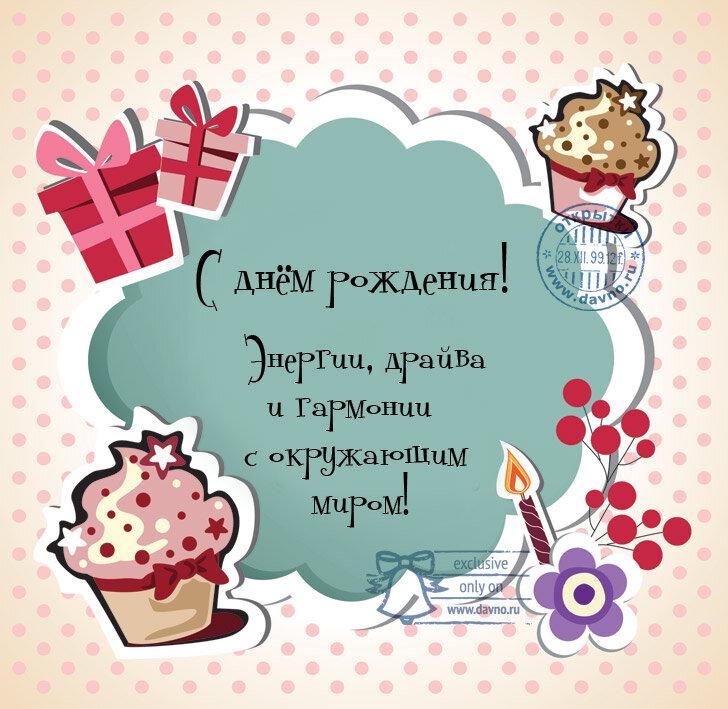 Современные открытки поздравления с днем рождения мужчине