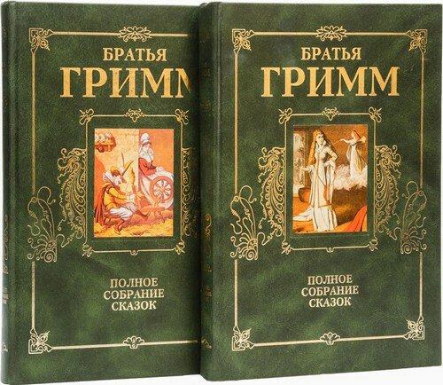 Братья Гримм - Полное собрание сказок в 2 томах, скачать djvu