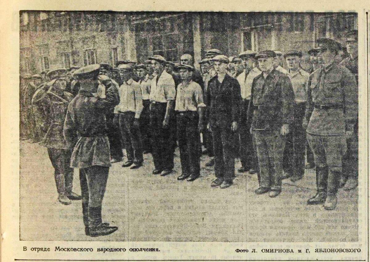 «Вечерняя Москва», 10 июля 1941 года