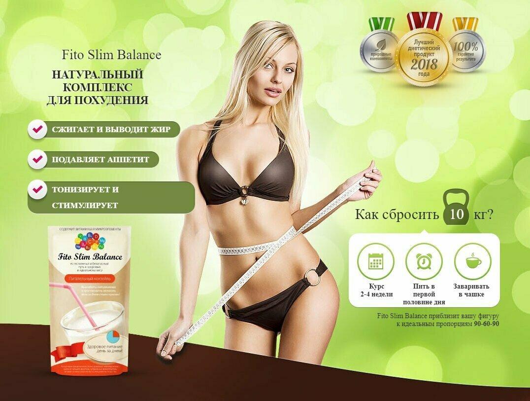 Коктейль для похудения slim fit