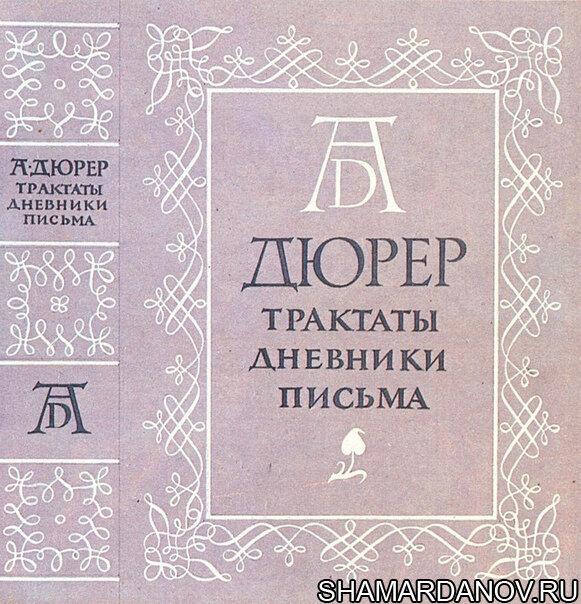 Альбрехт Дюрер — Дневники. Письма. Трактаты. В 2 томах, скачать djvu