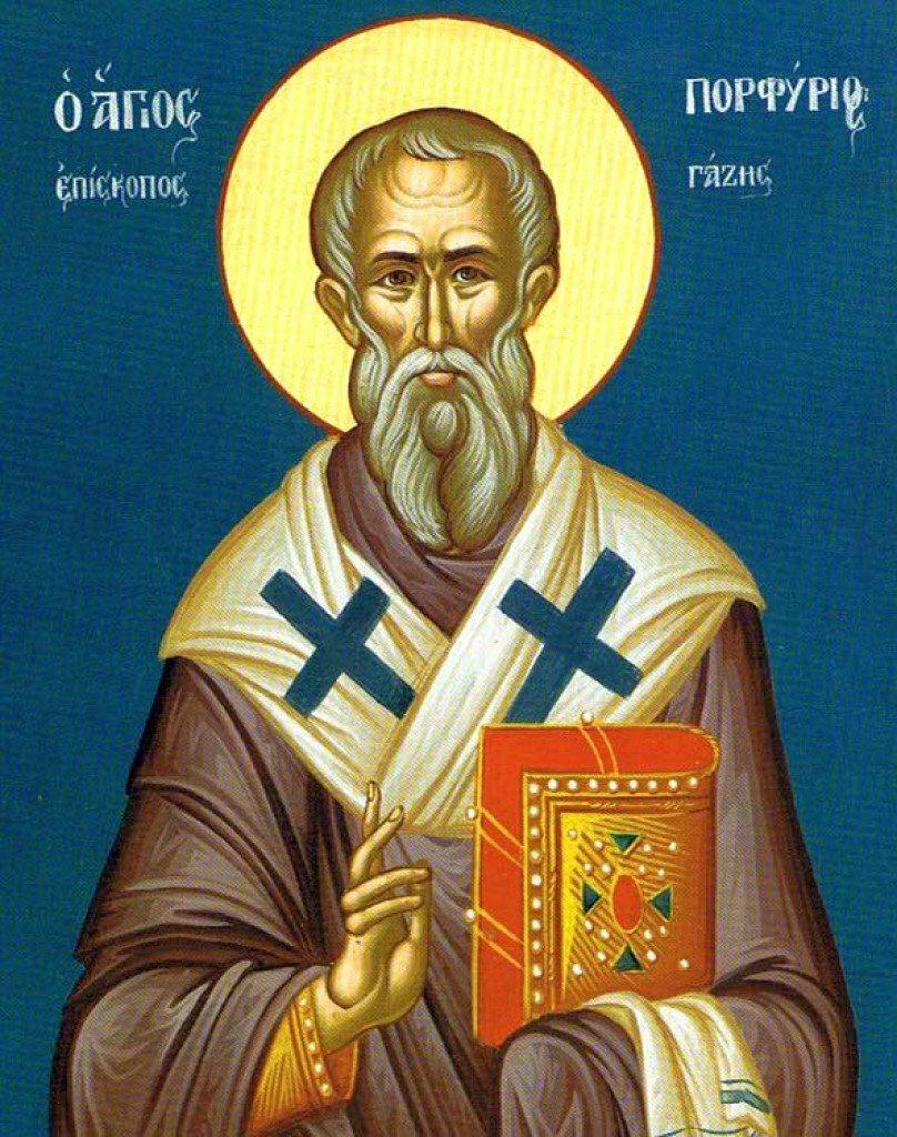 Святитель Порфирий Газский