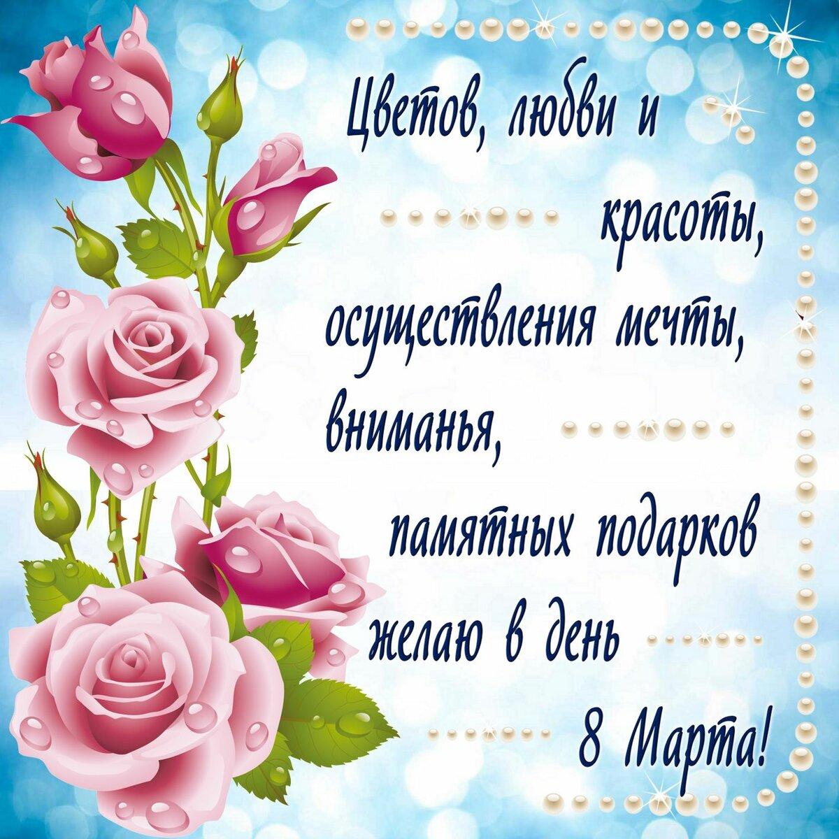 Поздравления для женщин с 8 марта стихи