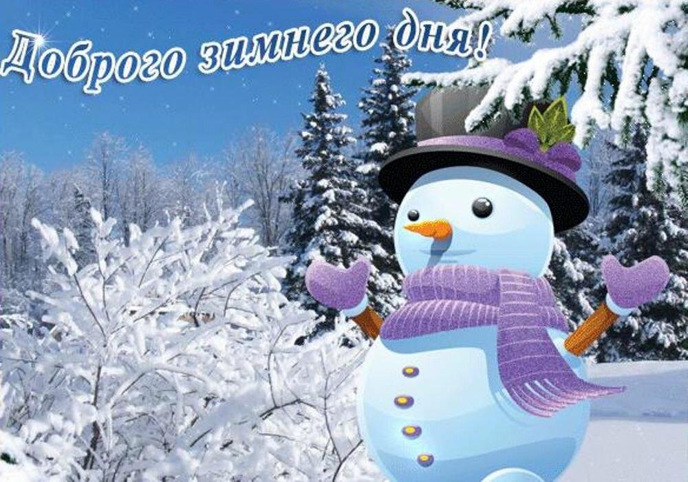 картинки с зимним днем удачным
