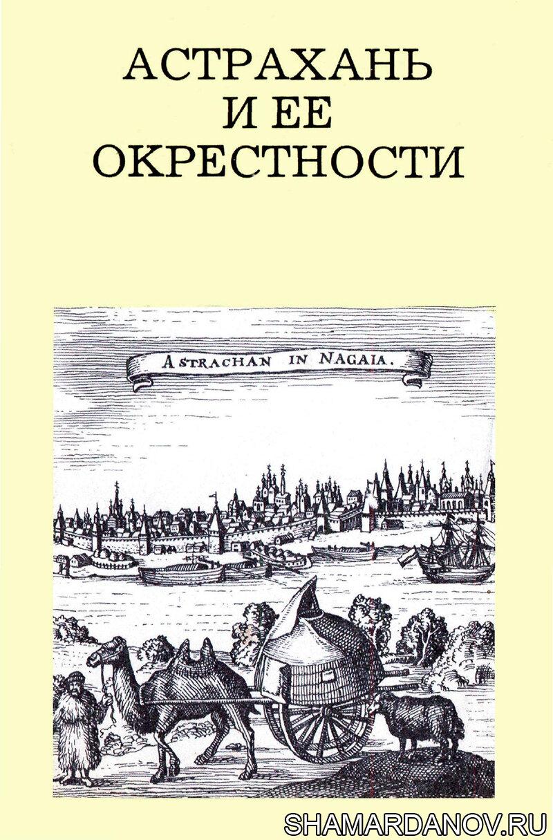 В. П. Никитин — Астрахань и её окрестности (Дороги к прекрасному), скачать pdf