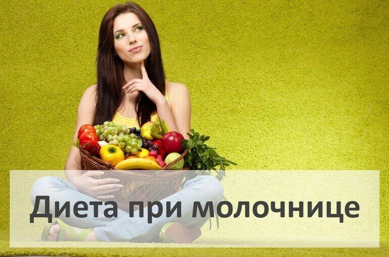 Лечение молочницы и диета для женщин