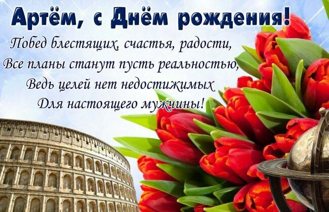 Поздравления днем рождения стихах артема