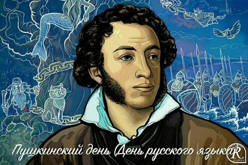 С днем русского языка открытки