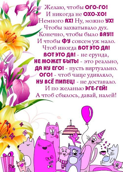 Поздравление девушки с днем рождения с юмором