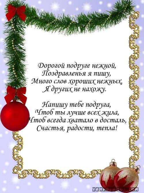 пожелания на новый год лучшим подругам жилых помещениях предусмотрена