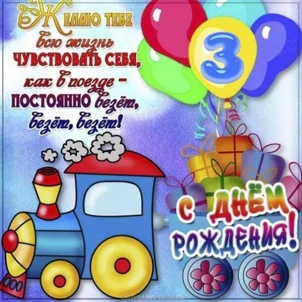 Др мальчика 3 года поздравления