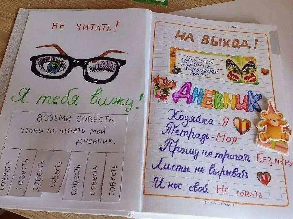 кухня первая страница личного дневника картинки данный момент
