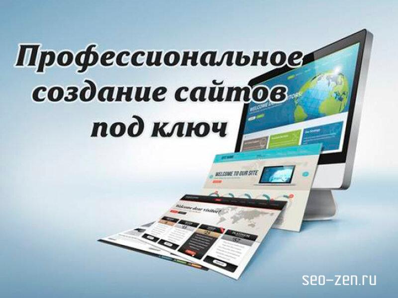 Создание и продвижение сайта владимир создание платежной системы на сайте