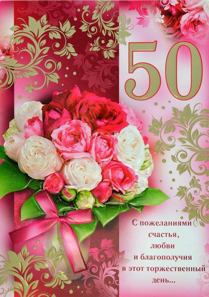 Даме 50 поздравления