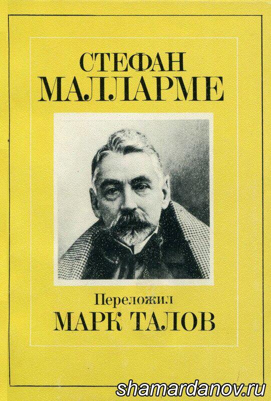 Стефан Малларме —Собрание стихотворений, скачать djvu