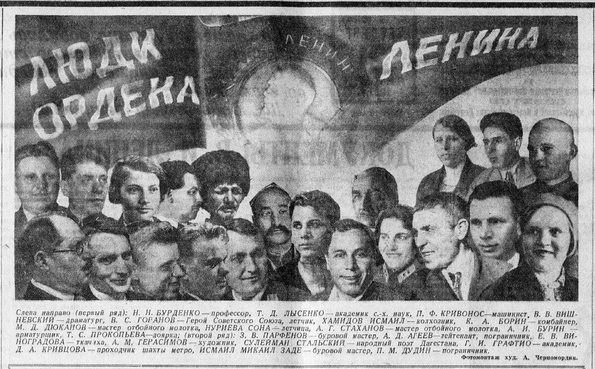 «Известия», 21 января 1937 года
