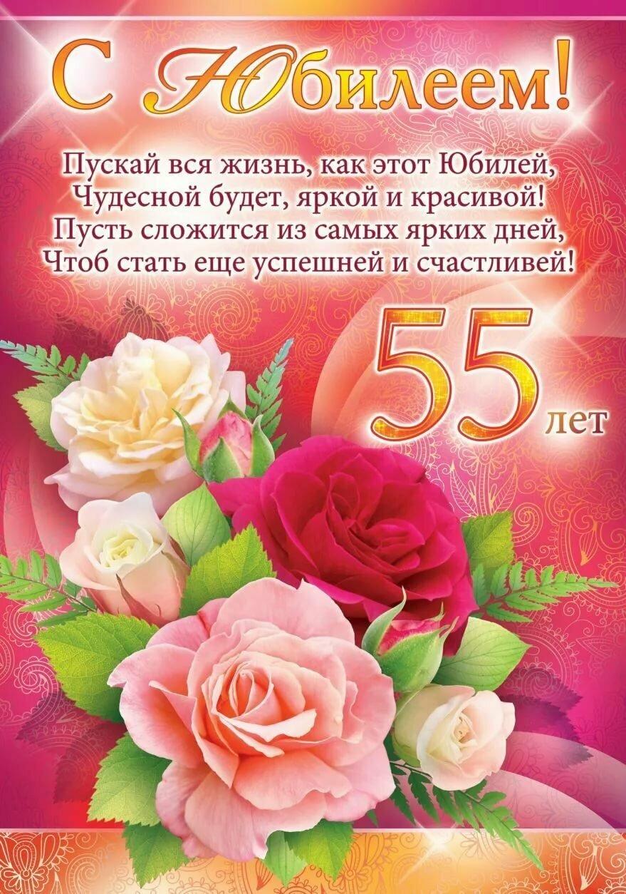 Поздравление отдела кадров с юбилеем 55 лет