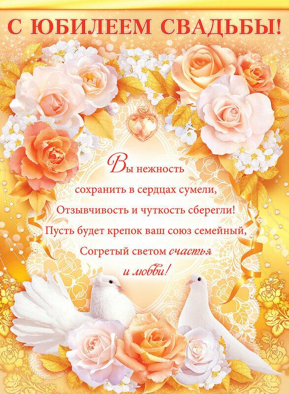 С юбилеем свадьбы поздравления открытки